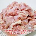 送料無料 超希少部位 若鶏ハラミ 特盛り1kg×2セット...