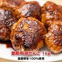 業務用 肉だんご(鶏だんご)1kgパック
