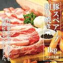豚スペアリブ照り焼き 1kg/パック...
