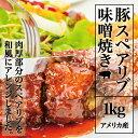 豚スペアリブ味噌焼き 1kg/パック...