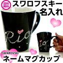マグカップ プレゼント スワロフスキー ブラック