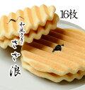 香る和風クッキー さざ浪(16枚入・化粧箱付)[さざなみ/福寿歳々]