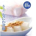 香ばしいきなこ&黒蜜 なにわ津餅(10個・化粧箱付)[なにわづもち/きなこ餅]
