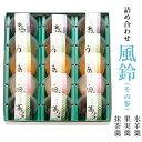 涼菓詰め合わせ〜風鈴(その参)〜[ゼリー/水ようかん/果実羹/抹茶羹]
