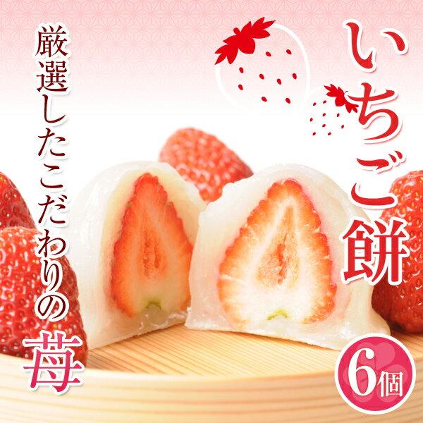 遅れてごめんね父の日お中元和菓子イベントスイーツお取り寄せギフト大粒の苺を丸ごといちご餅(6個・サー