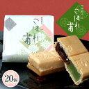香ばしい国産もち米の皮 こぼれ菊(20個・化粧箱)[こぼれぎく/最中/柚子餡]