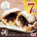 【和菓子 洋菓子 スイーツ】和三盆&あんこの和風シュークリーム「調」-しらべ-(4個・サービス箱)[