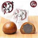 カリっと美味しい 和三盆かりんと饅頭(6個入り・サービス箱))[花林糖/かりん糖/かりんとう]