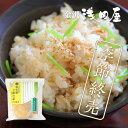 【季節終売】新生姜ご飯の素(2合用)しょうが 炊き込みごはん 炊き込みご飯