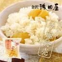 栗ご飯の素(2合用)国産(熊本県)栗使用