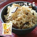 鶏五目ご飯の素(2合用)とりごもく 炊き込みごはん炊き込みご飯