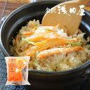 [金沢浅田屋]蟹めしの素(2合炊)炊き込みご飯の素