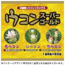 ユウキ製薬 ウコンスーパーゴールド粒分包 5粒×60包