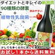 酵素ドリンク コンフォート・エンザイム 720ml