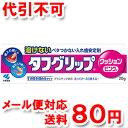 小林製薬 タフグリップ ピンク 20g ゆうメール送料80円