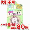クラブコスメチックス クラブ すっぴんパウダー ホワイトフローラルブーケの香り (26g) ゆうメール送料80円