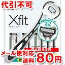 貝印 Xfit 5枚刃 クリアパッケージ 使い切りホルダー1個+替刃4個 ゆうメール送料80円