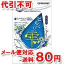 ビルベリーの雫 (60粒) ゆうメール送料80円