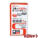 ビタトレール 整腸薬S錠 360錠×3個セット(120日分)【指定医薬部外品】