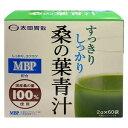 太田胃散 桑の葉青汁 60袋入り_...