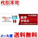 【第(2)類医薬品】 テレスハイ軟膏S 10g メール便送料無料