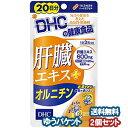 DHC 20日分 肝臓エキス+オルニチン 60粒×2個セット メール便送料無料