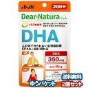 ディアナチュラ スタイル DHA 60粒×2個セット メール便送料無料_