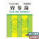 【第2類医薬品】 クラシエ漢方 胃苓湯(イレイトウ) エキス...