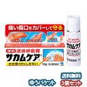 【第3類医薬品】サカムケア 10g×3個セット メール便送料無料