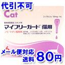 【動物用医薬品】 マイフリーガード 猫用 0.5ml×6ピペット ゆうメール送料80円