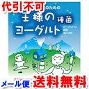 東京食品 王様のヨーグルト 種菌 3g×2包 ゆうメール送料無料