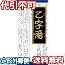 【第2類医薬品】 クラシエ漢方(24) 乙字湯(オツジトウ)エキス顆粒 45包 定形外郵便で送料無料