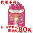資生堂 テラピンド オイルバーR 4.5g リップクリーム ゆうメール送料80円