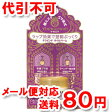 資生堂 テラピンド オイルバーム 8g リップクリーム ゆうメール送料80円