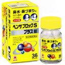 【第(2)類医薬品】 ベンザブロックSプラス錠 36錠