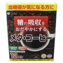 ファイン メタ・コーヒー 108g(9g×12袋) 機能性表示食品