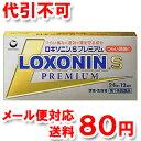 【第1類医薬品】 ロキソニンSプレミアム 24錠 ゆうメール送料80円