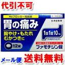 【第1類医薬品】 ファモチジン錠 「クニヒロ」 12錠 ゆうメール送料無料