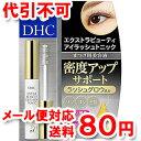 DHC エクストラビューティアイラッシュトニック 6.5ml ゆうメール送料80円