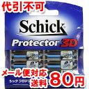 シック プロテクター3D 替刃(8コ入) ゆうメール送料80円