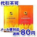 ディアボーテ ヒマワリ トライアルセット シャンプー76ml+コンディショナー10g ゆうメール送料80円