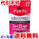 UHA味覚糖 グミサプリ 大豆イソフラボン 20日分 40粒 ゆうメール送料無料