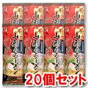 城北麺工 花笠の郷 山形ラーメン醤油 250g×20個セット 送料無料