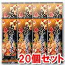 城北麺工 花笠の郷 山形ラーメン 辛味噌 280g×20個セット 送料無料