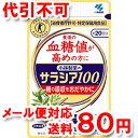 小林製薬 サラシア100 60錠(約20日分) ゆうメール送料80円