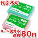パックス ナチュロン キッチンスポンジ (1個) ゆうメール送料80円