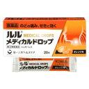 【第(2)類医薬品】 ルルメディカルドロップO(オレンジ味) 20粒