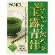 FANCL ファンケル さらっと飲める 玉露青汁 3g×30本入