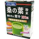 山本漢方 桑の葉 粉末100% スティックタイプ(2.5g×28包)