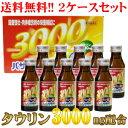 【第3類医薬品】 パサード3000デラックス 100ml×100本 送料無料2ケース